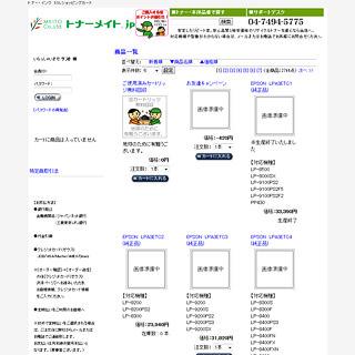 トナーメイト.jp