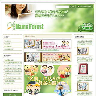 Name Forest -名前入りポエムの森-