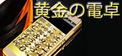 黄金の電卓