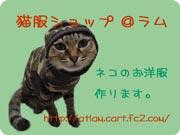 猫服ショップ@ラム
