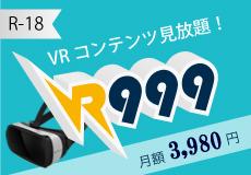 VRコンテンツ見放題!VR999