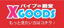 アダルトグッズ専門店XGOODS
