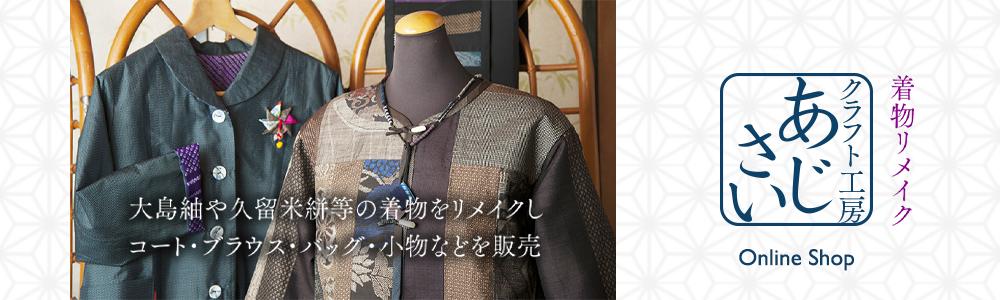 着物リメイク | クラフト工房あじさい