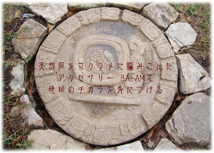 一点もの天然石アクセサリーBALAM(バラム)