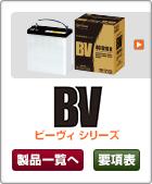 自家用乗用車用 高性能バッテリーGS YUASA BVシリーズ