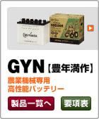 農業機械用バッテリー豊年満作 GYN