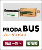 バス専用カーバッテリープローダ・バス(PRODA BUS)