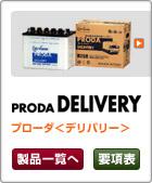 デリバリー車専用カーバッテリープローダ・デリバリー(PRODA DELIVERY)