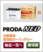大型車用高性能カーバッテリープローダ・ネオ(PRODA NEO)
