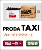 タクシー専用カーバッテリープローダ・タクシー(PRODA TAXI)
