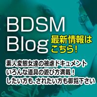 自縛・D&Sブログ・自虐セルフボンデージSMパートナーBBS緊縛撮影会