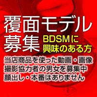 自縛マゾ・自虐オナニー・セルフボンデージ・SMパートナーBBS・緊縛撮影会・覆面モデル募集