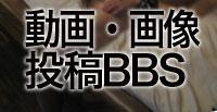 自縛マゾ・自虐オナニー・セルフボンデージ・SMパートナーBBS・緊縛撮影会・SM画投稿