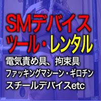 電気責め自縛マゾ・自虐オナニー・セルフボンデージ・SMパートナーBBS・緊縛撮影会