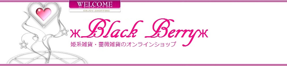 姫系雑貨,薔薇雑貨,生活雑貨を中心とした通販サイト【жBlack Berryж】