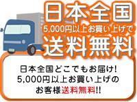 【日本全国5,000円以上お買い上げで送料無料】日本全国どこでもお届け! しかも、送料は無料!!