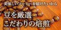 豆を厳選、こだわりの焙煎