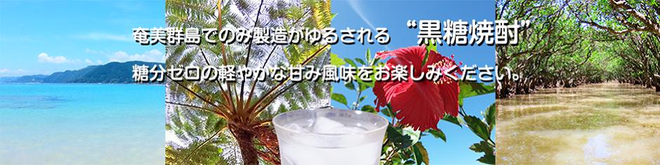 奄美群島でのみ製造がゆるされる黒糖焼酎