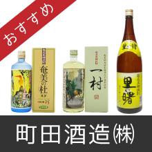 町田酒造㈱