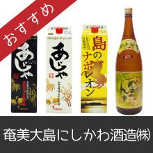 奄美大島にしかわ酒造㈱