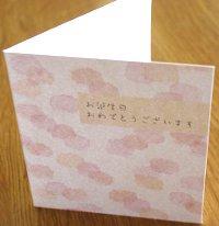 誕生カード
