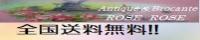 roserose西洋アンティーク雑貨ビンテージ、コレクタブル雑貨の通販