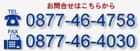 有限会社山本縫製工場電話番号