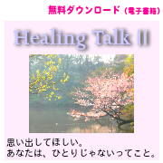 無料Ebook Healing talk