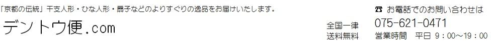デントウ便.com