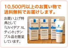 10,500円以上のお買い物で送料無料でお届けします。