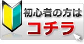 電子タバコ.jp 初心者の方へ