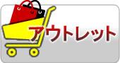 電子タバコ.jp アウトレットへ