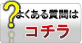 電子タバコ.jp よくある質問へ