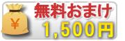 電子タバコ.jp_0円オマケ1500