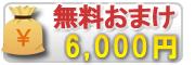 電子タバコ.jp_0円オマケ6000