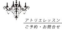 {レッスンご予約フォーム}