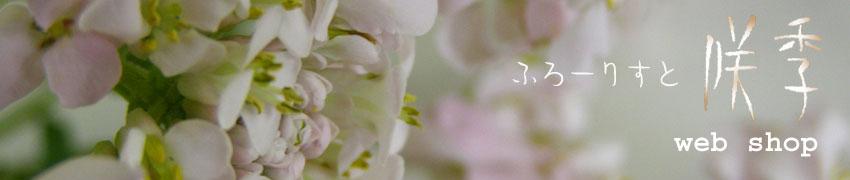ふろーりすと咲季web shop