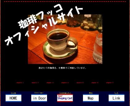 珈琲フッコ オフィシャルサイト