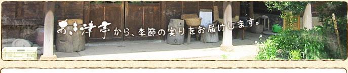 あき津亭から、季節の実りをお届けします。【ふくふく便り】