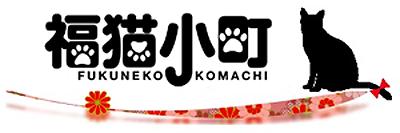 """福猫小町ロゴ"""""""
