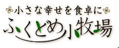 ハムソーセージ専門店ふくどめ小牧場(鹿児島県 鹿屋市)