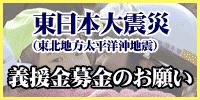 東日本大震災(東北地方太平洋沖地震)義援金募金のお願い