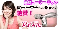 賀来千香子さん、梨花さん他ゼレブ絶賛の美顔ローラー販売|プラチナ美容・美顔ローラーReFaリファ通販