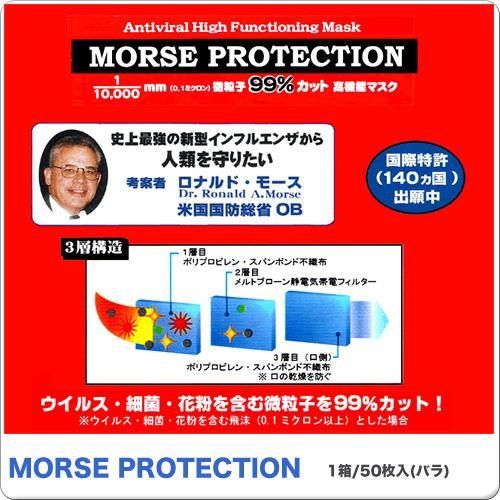 マスク通販|モースプロテクション:新型インフルエンザ予防対策N100規格マスク販売
