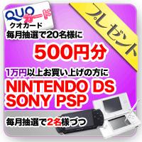 クオカード500円分:PSP:DSプレゼント・懸賞|キレイナ美容健康通販プレゼント懸賞応募
