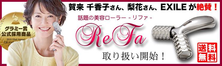 限定|プラチナ電子美容・美顔ローラーReFa-リファ-+1本5役イブソワマイクロコラーゲンゲルクリーム通販