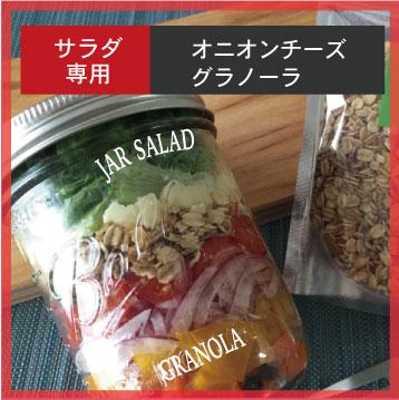 サラダ専用グラノーラ