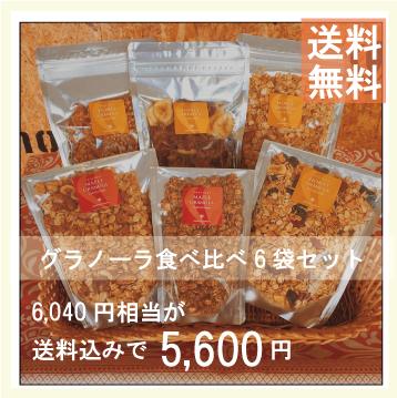 グラノーラ食べ比べ6袋セット