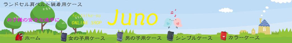 キッズ携帯ケース ランドセル装着用 Juno