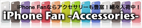 iPhone Fan -Accessories-